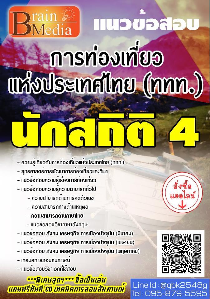 สรุปแนวข้อสอบ นักสถิติ4 การท่องเที่ยวแห่งประเทศไทย(ททท.) พร้อมเฉลย