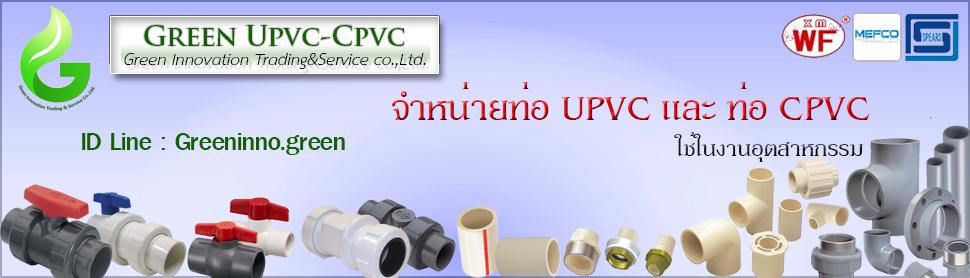 Green UPVC-CPVC