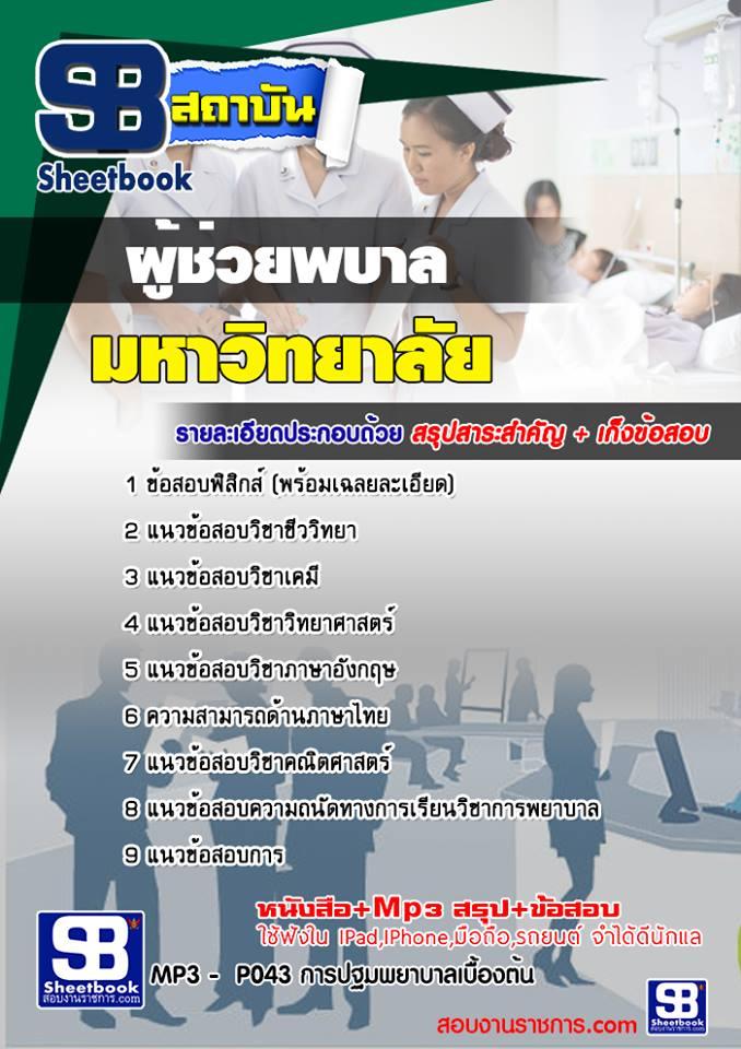 คู่มือเตรียมสอบเข้าเรียนมหาวิทยาลัย ผู้ช่วยพยาบาล [พร้อมเฉลย]