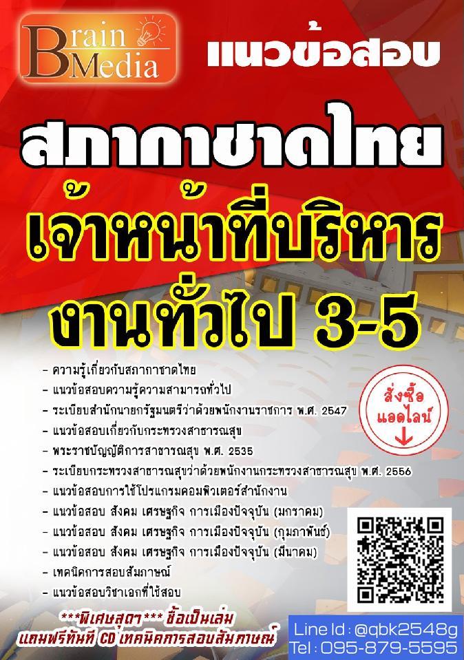 สรุปแนวข้อสอบ เจ้าหน้าที่บริหารงานทั่วไป3-5 สภากาชาดไทย พร้อมเฉลย