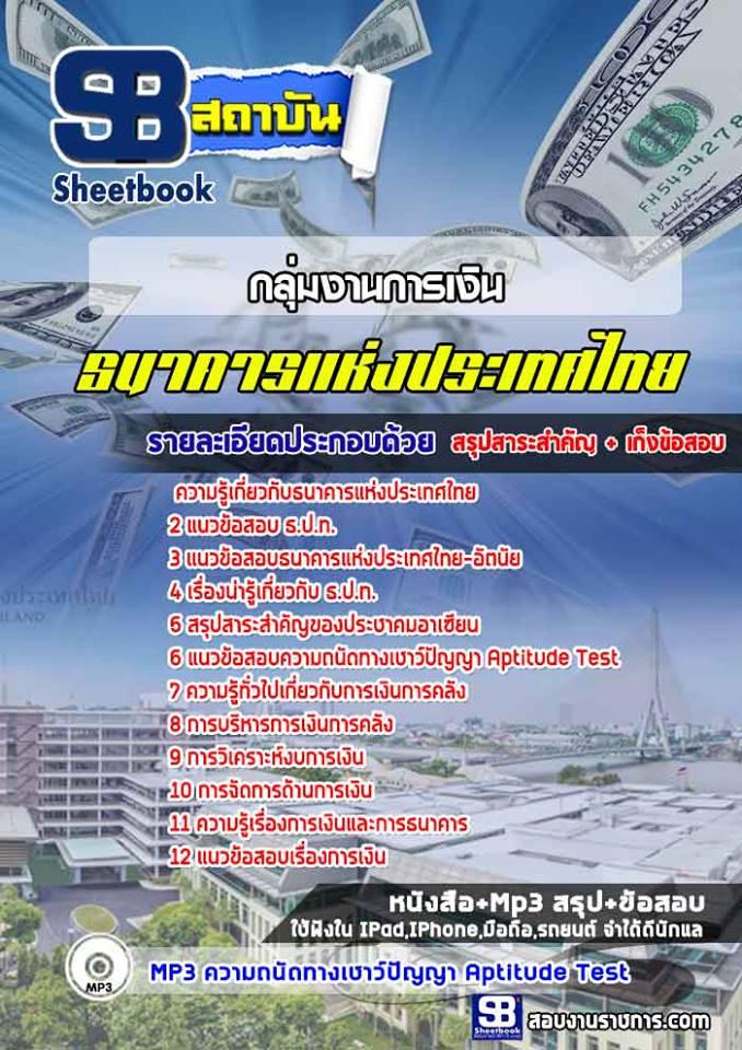 เก็งแนวข้อสอบกลุ่มงานการเงิน ธนาคารแห่งประเทศไทย ธปท. [พร้อมเฉลย]