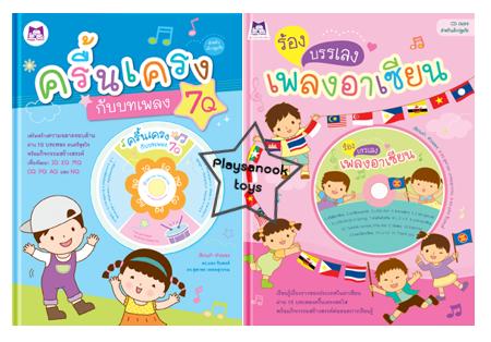 PBP-190 หนังสือพี่น้องชวนร้องเพลง (หนังสือพร้อม CD) 2 เล่ม