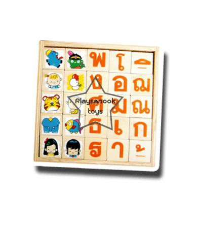 TY-7013 กล่องผสมคำไทยพยัญชนะ + สระ