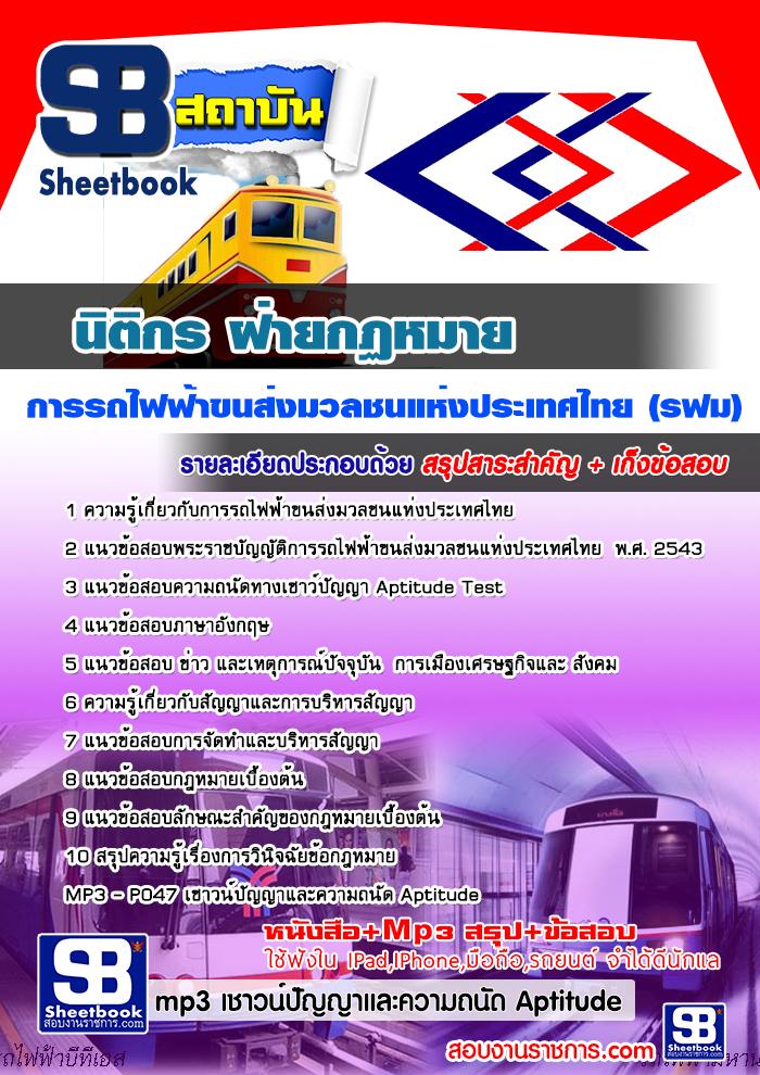 เก็งแนวข้อสอบนิติกร ฝ่ายกฏหมาย การรถไฟฟ้าขนส่งมวลชนแห่งประเทศไทย (รฟม.)