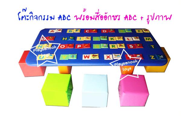 EVF-25 โต๊ะกิจกรรม ABC พร้อมสื่ออักษร ABC + รูปภาพ