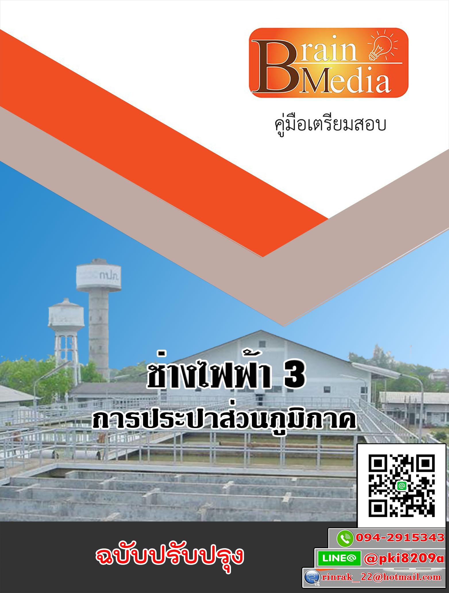 แนวข้อสอบ ช่างไฟฟ้า 3 การประปาส่วนภูมิภาค
