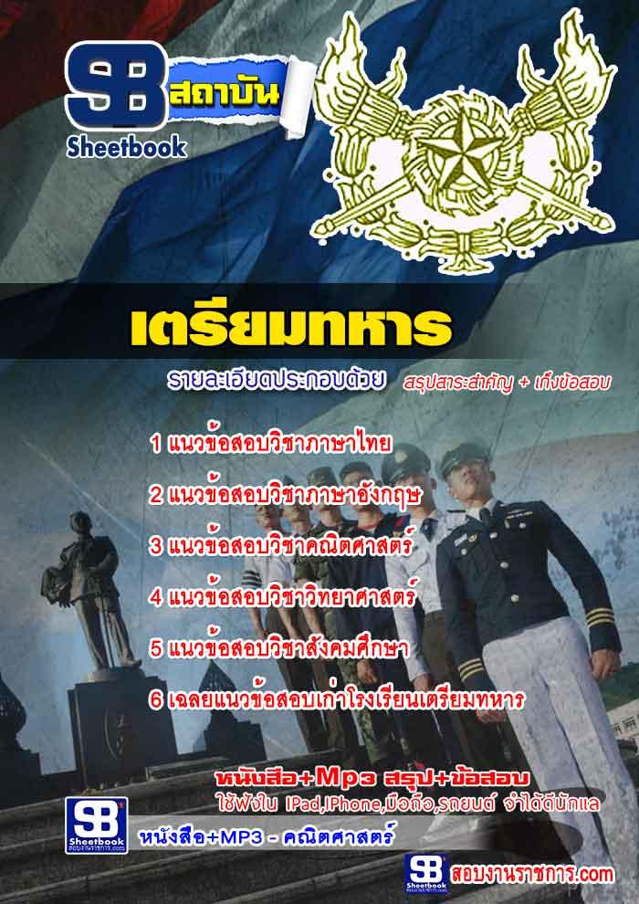แนวข้อสอบเตรียมทหาร (ล่าสุด)