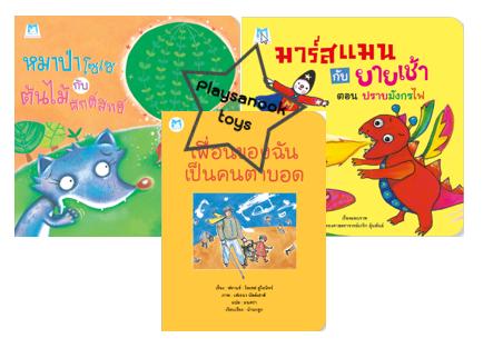 PBP-114 หนังสือคัดสรรจากโครงการนิทานเพื่อนรักพัฒนาอารมณ์จิตใจปลูกฝังคุณธรรมและจริยธรรม(ปกอ่อน) 3 เล่ม