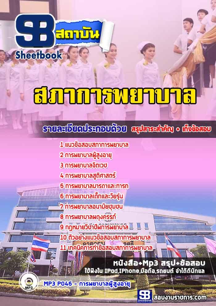 แนวข้อสอบสภาการพยาบาล [พร้อมเฉลย]