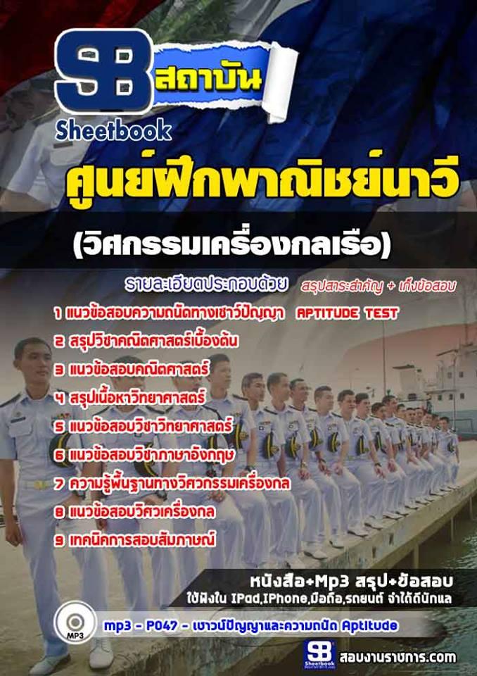 แนวข้อสอบนักเรียนเดินเรือพาณิชย์ (วิศกรรมเครื่องกลเรือ) ศูนย์ฝึกพาณิชย์นาวี [พร้อมเฉลย]