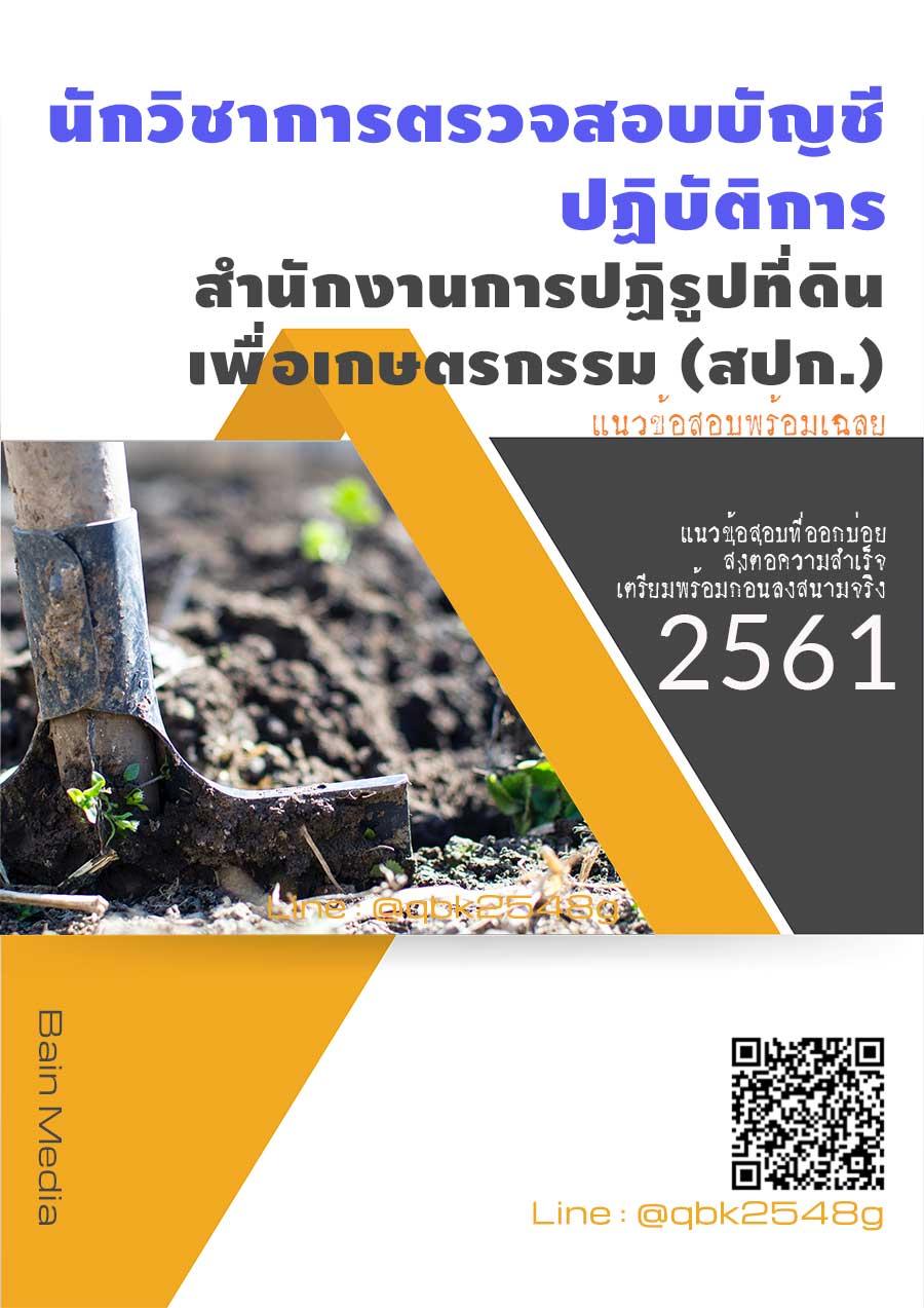 สรุปแนวข้อสอบ นักวิชาการตรวจสอบบัญชีปฏิบัติการ สำนักงานการปฏิรูปที่ดินเพื่อเกษตรกรรม(สปก) พร้อมเฉลย