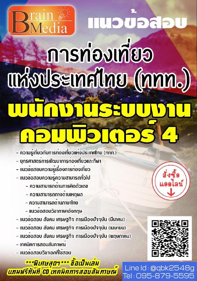 สรุปแนวข้อสอบ พนักงานระบบงานคอมพิวเตอร์4 การท่องเที่ยวแห่งประเทศไทย(ททท.) พร้อมเฉลย