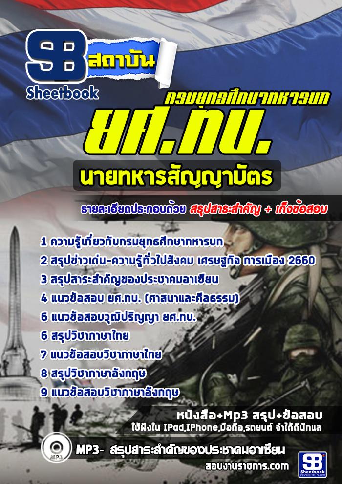 แนวข้อสอบนายทหารสัญญาบัตร กรมยุทธศึกษาทหารบก ยศ.ทบ. [พร้อมเฉลย]