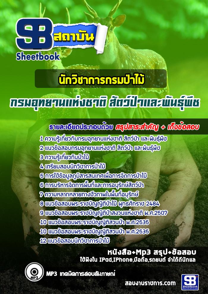 แนวข้อสอบนักวิชาการกรมป่าไม้ กรมอุทยานแห่งชาติ สัตว์ป่า และพันธุ์พืช [พร้อมเฉลย]