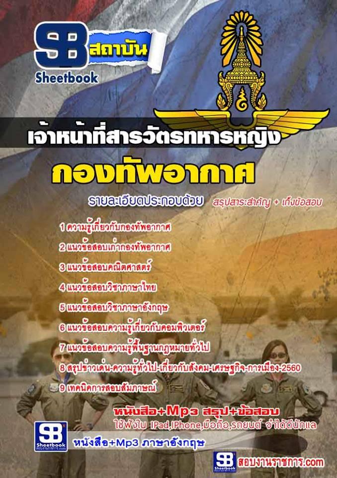 #เก็งแนวข้อสอบเจ้าหน้าที่สารวัตรทหารหญิง กองทัพอากาศ [พร้อมเฉลย]