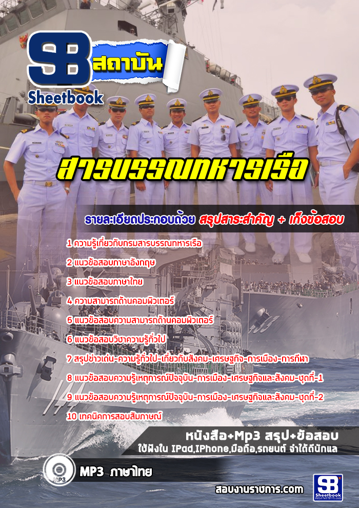 เก็งแนวข้อสอบสารบรรณทหารเรือ กองทัพเรือ [พร้อมเฉลย]