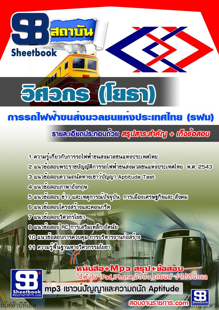 แนวข้อสอบวิศวกรโยธา รฟม. การรถไฟฟ้าขนส่งมวลชนแห่งประเทศไทย[พร้อมเฉลย]