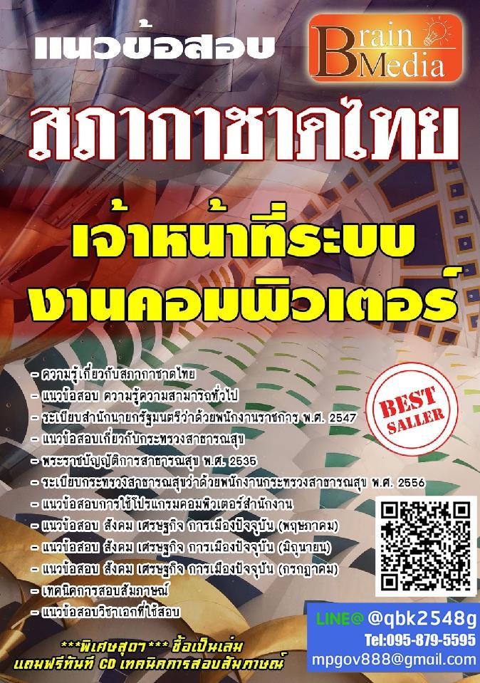 สรุปแนวข้อสอบ เจ้าหน้าที่ระบบงานคอมพิวเตอร์ สภากาชาดไทย พร้อมเฉลย
