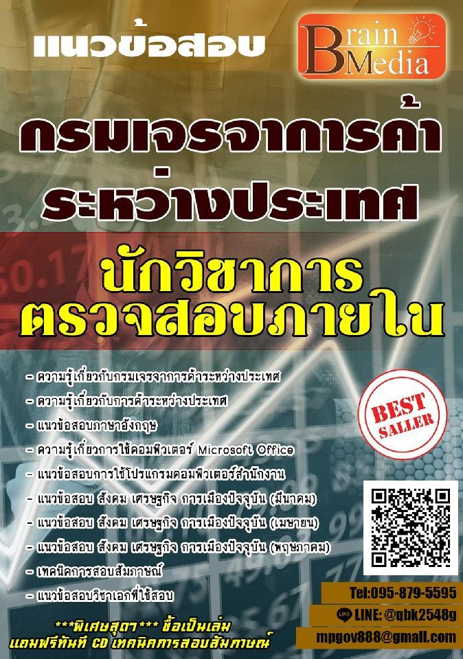 สรุปแนวข้อสอบ(พร้อมเฉลย) นักวิชาการตรวจสอบภายใน กรมเจรจาการค้าระหว่างประเทศ
