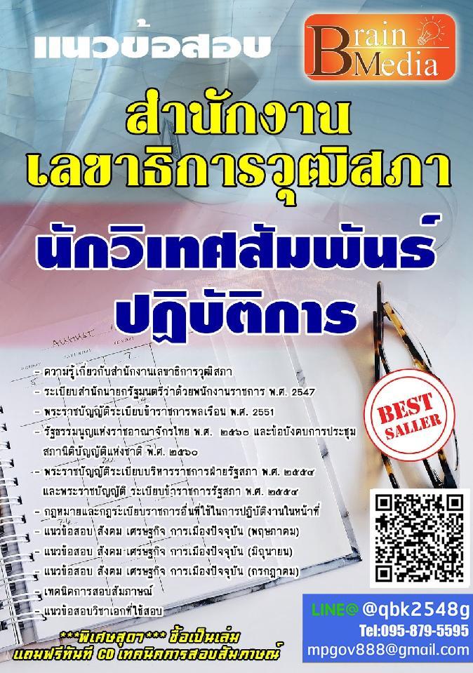 สรุปแนวข้อสอบ นักวิเทศสัมพันธ์ปฏิบัติการ สำนักงานเลขาธิการวุฒิสภา พร้อมเฉลย
