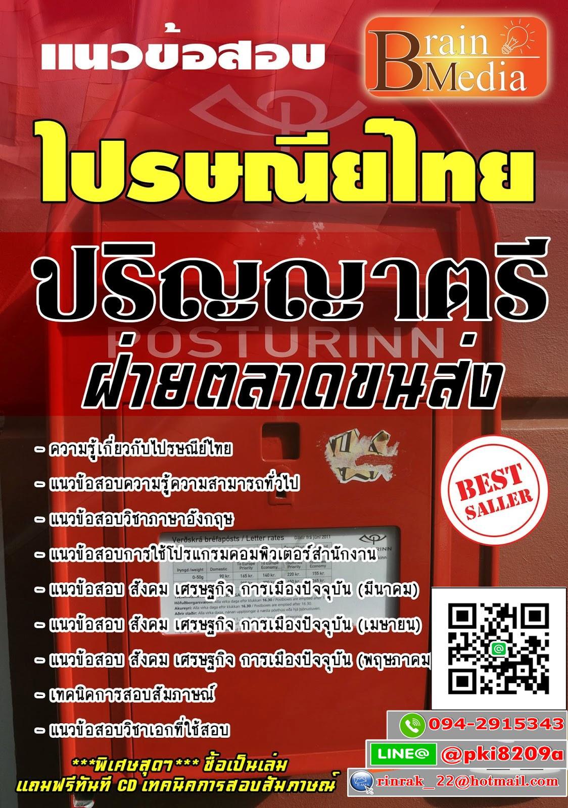 สรุปแนวข้อสอบ ปริญญาตรีฝ่ายตลาดขนส่ง ไปรษณีย์ไทย