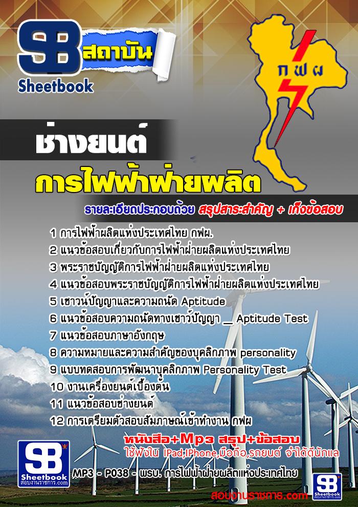 แนวข้อสอบช่างยนต์ กฟผ.การไฟฟ้าผลิตแห่งประเทศไทย [พร้อมเฉลย]