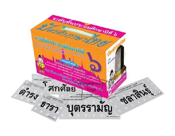 SKG-06 บัตรคำภาษาไทย ป.6
