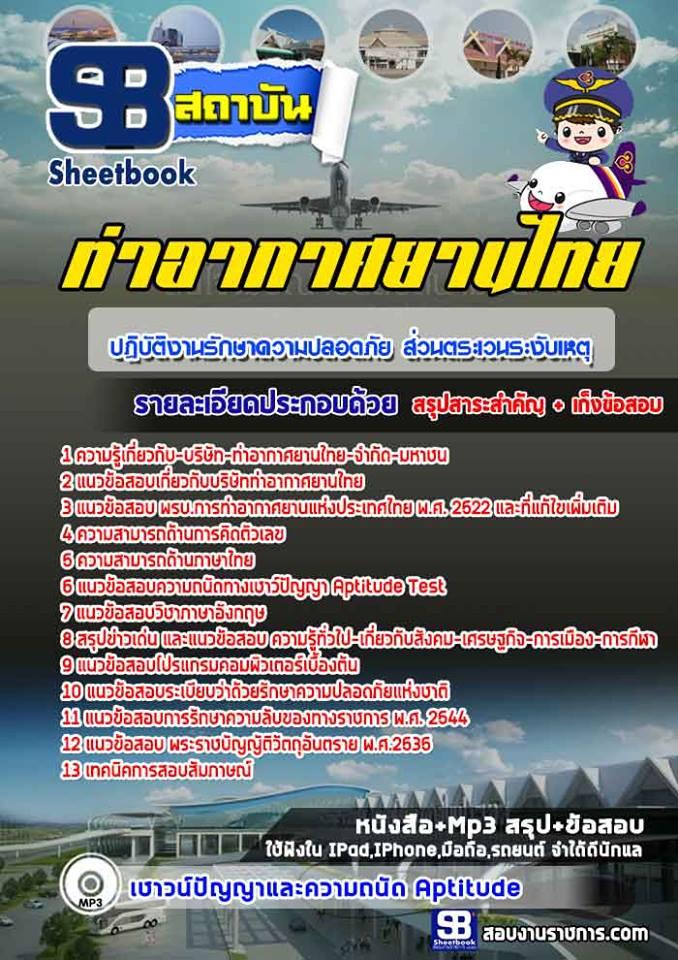 เก็งแนวข้อสอบปฏิบัติงานรักษาความปลอดภัย ส่วนตระเวนระงับเหตุ ทอท. ท่าอากาศยานไทย (AOT)