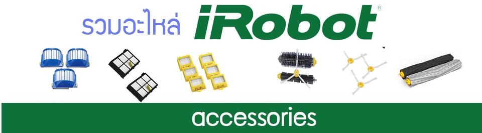 iRobot Part อะไหล่ iRobot Roomba