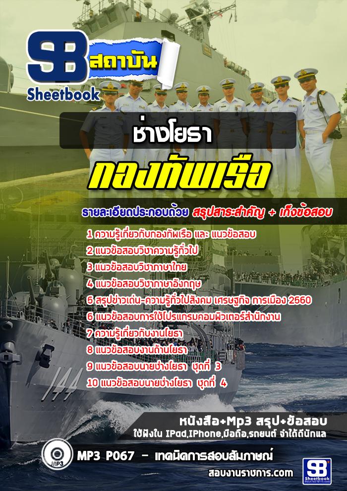 แนวข้อสอบช่างโยธา กองทัพเรือ [พร้อมเฉลย]