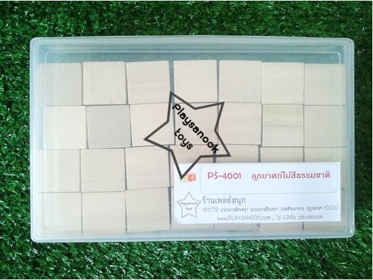 PS-4001 ลูกบาศก์ไม้สีธรรมชาติ 28 ชิ้น