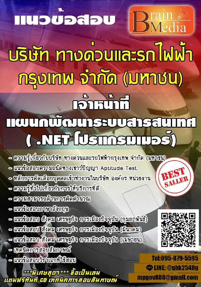 สรุปแนวข้อสอบ(พร้อมเฉลย) เจ้าหน้าที่แผนกพัฒนาระบบสารสนเทศ(.NETโปรแกรมเมอร์) บริษัททางด่วนและรถไฟฟ้ากรุงเทพจำกัด(มหาชน)