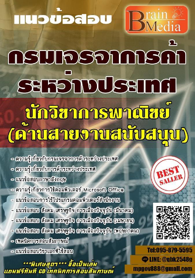 สรุปแนวข้อสอบ(พร้อมเฉลย) นักวิชาการพาณิชย์(ด้านสายงานสนับสนุน) กรมเจรจาการค้าระหว่างประเทศ