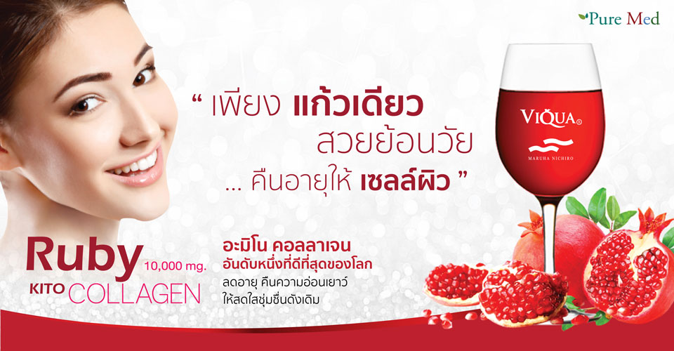 Ruby Collagen by Puremad