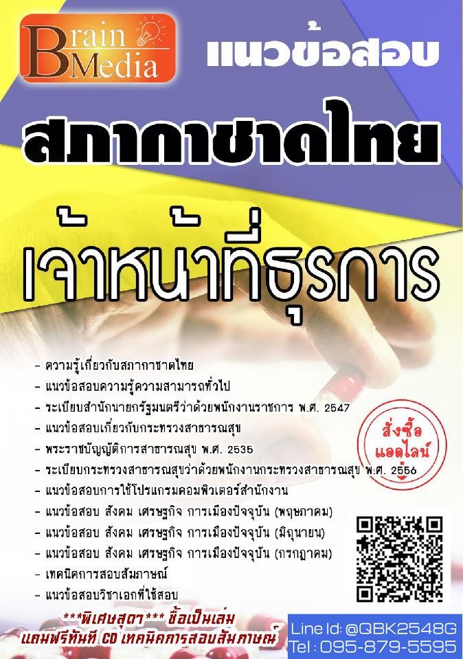 สรุปแนวข้อสอบ เจ้าหน้าที่ธุรการ สภากาชาดไทย พร้อมเฉลย