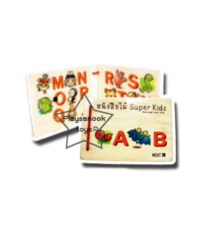 TY-7021 หนังสือไม้ ชุด Supper Kids
