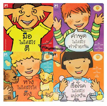 PBP-135 หนังสือชุดส่งเสริมพฤติกรรมสร้างสรรค์ (พัฒนาสังคมนิสัย) 1 ชุดมี 4 เรื่อง