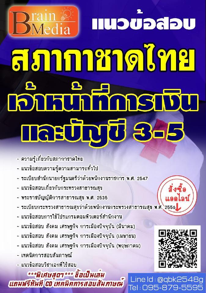 สรุปแนวข้อสอบ เจ้าหน้าที่การเงินและบัญชี3-5 สภากาชาดไทย พร้อมเฉลย