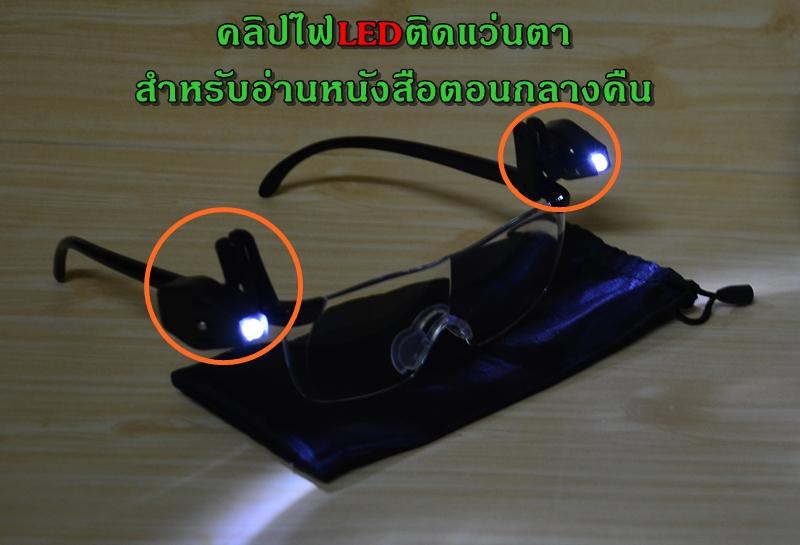 คลิปไฟ LED ติดแว่นตา สำหรับอ่านหนังสือตอนกลางคืน - Clip-On LED Reading Light for Glasses