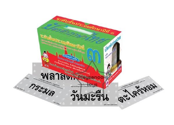 SKG-03 บัตรคำภาษาไทย ป.3