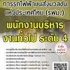 สรุปแนวข้อสอบ พนักงานบริหารงานทั่วไประดับ4 การรถไฟฟ้าขนส่งมวลชนแห่งประเทศไทย(รฟม.) พร้อมเฉลย