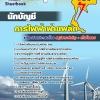 แนวข้อสอบนักบัญชี กฟผ.การไฟฟ้าผลิตแห่งประเทศไทย [พร้อมเฉลย]