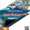 แนวข้อสอบ พนักงานบริการ กรมยุทธศึกษาทหารเรือ
