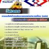 เก็งแนวข้อสอบวิศวกร การรถไฟฟ้าขนส่งมวลชนแห่งประเทศไทย (รฟม)