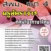 สรุปแนวข้อสอบ ครูอัตราจ้างกลุ่มวิชาภาษาไทย สพม.เขต4 พร้อมเฉลย