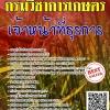 สรุปแนวข้อสอบ เจ้าหน้าที่ธุรการ กรมวิชาการเกษตร พร้อมเฉลย