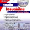 แนวข้อสอบการเงิน ไปรษณีย์ไทย [พร้อมเฉลย]