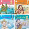 PBP-95 หนังสือชุดการผจญภัยของพระพุทธเจ้า(ปกอ่อน) (1ชุดมี 4 เรื่อง)