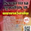 สรุปแนวข้อสอบ พยาบาลวิชาชีพ โรงพยาบาลพุทธชินราช