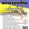 สรุปแนวข้อสอบ เจ้าหน้าที่ตรวจสอบ3-5 สภากาชาดไทย พร้อมเฉลย